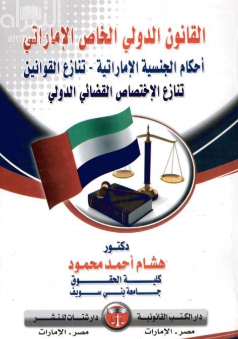 القانون الدولي الخاص الإماراتي : أحكام الجنسية الإماراتية - تنازع القوانين - تنازع الإختصاص القضائي الدولي