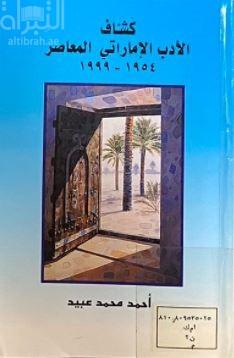 كشاف الأدب الإماراتي المعاصر 1954 - 1999