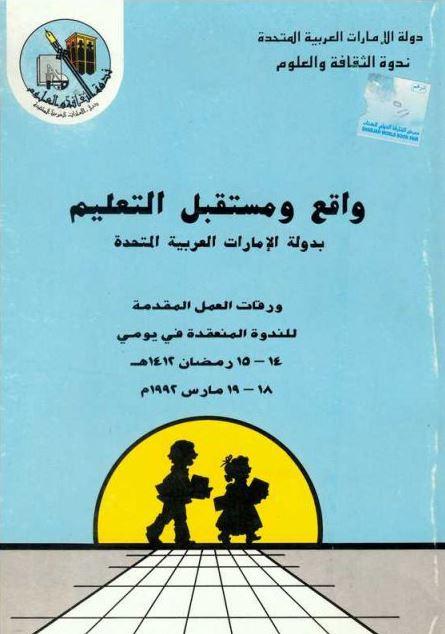 واقع و مستقبل التعليم بدولة الامارات العربية المتحدة : ورقات العمل المقدمة للندوة