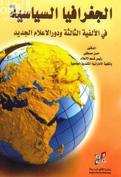 الجغرافيا السياسية في الألفية الثالثة ودور الإعلام الجديد