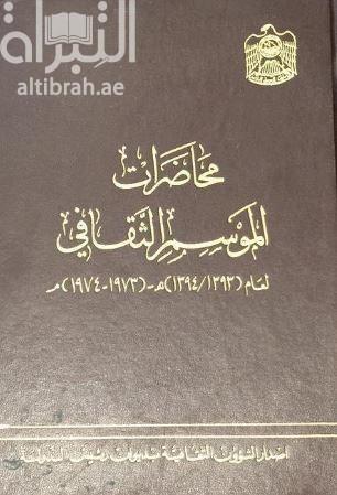 محاضرات الموسم الثقافي لعام 1393 - 1394 هـ / 1973 - 1974 م