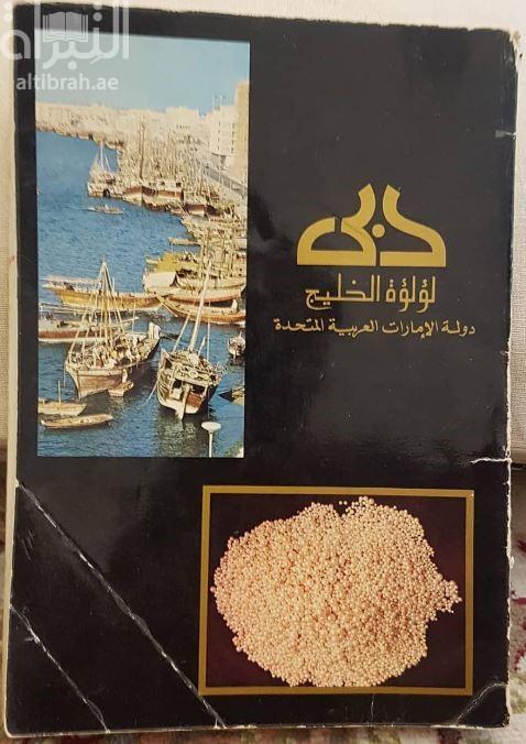 دبي : لؤلؤة الخليج