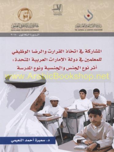 المشاركة في اتخاذ القرارات والرضا الوظيفي للمعلمين في دولة الإمارات العربية المتحدة : أثر نوع الجنس والجنسية ونوع المدرسة