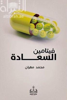 فيتامين السعادة