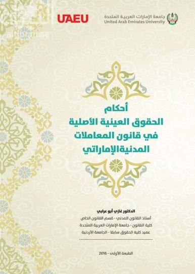 أحكام الحقوق العينية الأصلية في قانون المعاملات المدنية الإماراتي