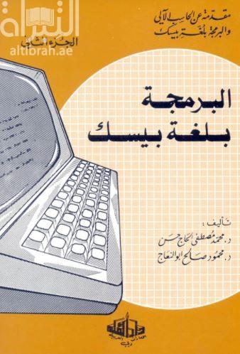 البرمجة بلغة البيسك