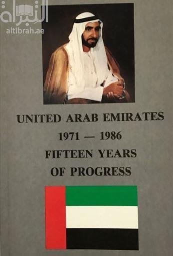 United Arab Emirates, 1971-1986 fifteen years of progress