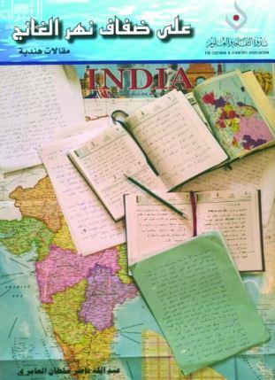 على ضفاف نهر الغانج : مقالات هندية