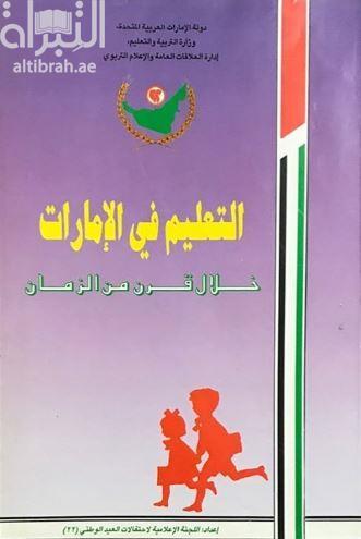 التعليم في الإمارات خلال قرن من الزمان