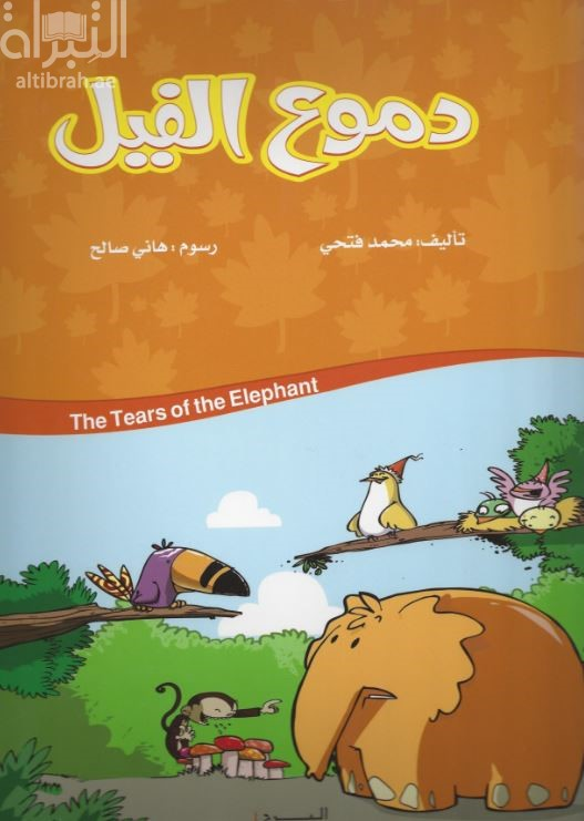 دموع الفيل‏ ‏The Tears of the Elephant