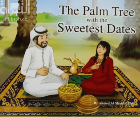 The palm tree with the sweetest dates