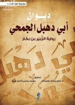 ديوان أبي دهبل الجمحي ، رواية الزبير بن بكار