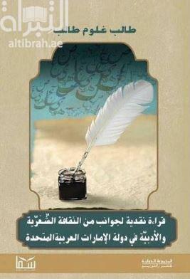 قراءة نقدية لجوانب من الثقافة الشعرية والأدبية فى دولة الإمارات العربية المتحدة