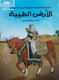 تاريخ دولة الإمارات العربية المتحدة المصور : الأرض الطيبة
