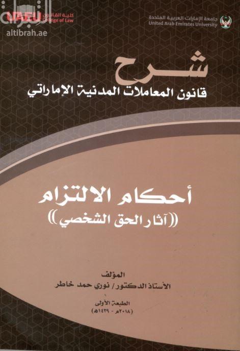 شرح قانون المعاملات المدنية الإماراتي : أحكام الإلتزام : آثار الحق الشخصي