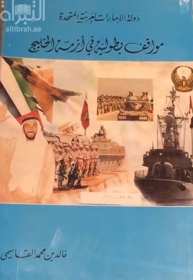 دولة الإمارات العربية المتحدة : مواقف بطولية في أزمة الخليج