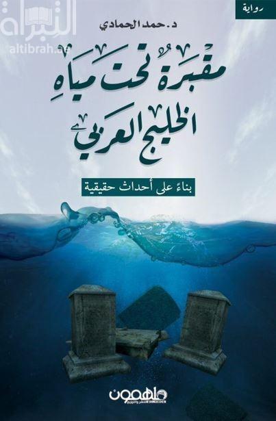 مقبرة تحت مياه الخليج العربي : بناءً على أحداث حقيقية