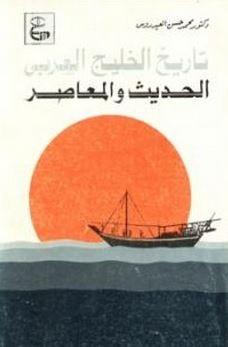 تاريخ الخليج العربي الحديث والمعاصر