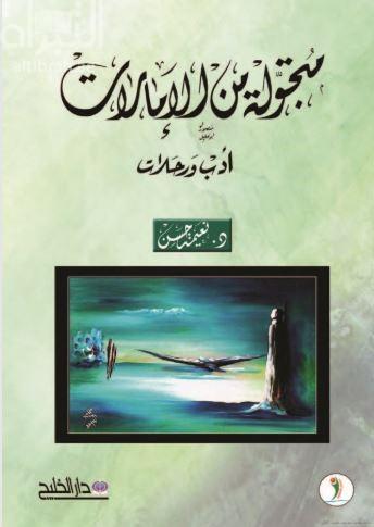 متجولة من الإمارات 1990 - 2016 : أدب ورحلات