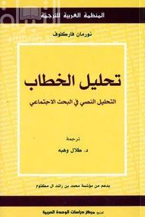 كتاب تحليل الخطاب السياسي