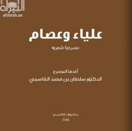 علياء وعصام : مسرحية شعرية