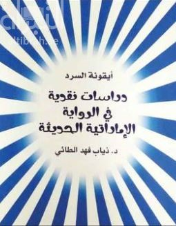 أيقونة السرد : دراسات نقدية في الرواية الإماراتية الحديثة