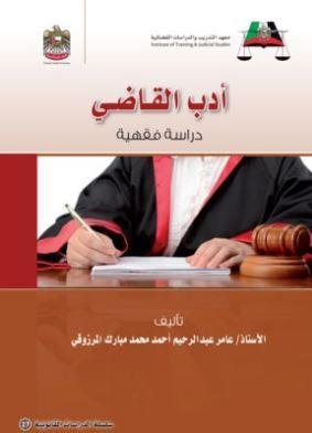 أدب القاضي : دراسة فقهية
