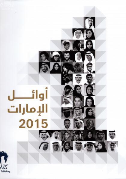 أوائل الإمارات 2015