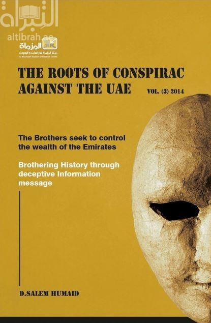 سلسلة جذور The Roots of conspiracy against the UAE Vol. 3