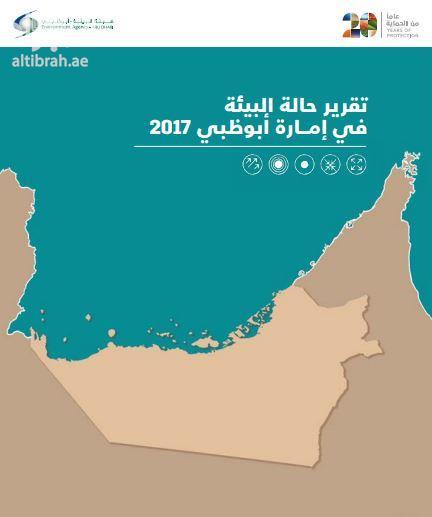 تقرير حالة البيئة في إمارة أبوظبي 2017