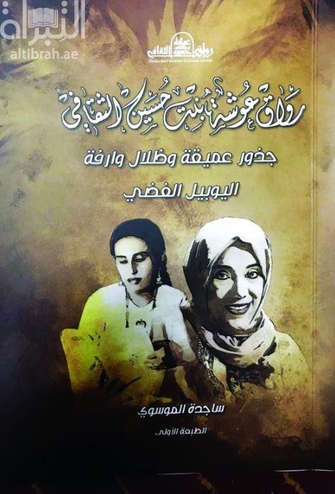 رواق عوشة بنت حسين الثقافي : جذور عميقة وظلال وارفة : اليوبيل الفضي