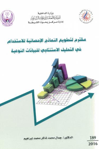 مقترح لتطويع النماذج الإحصائية للإستخدام في التحليل الإستنتاجي للبيانات النوعية
