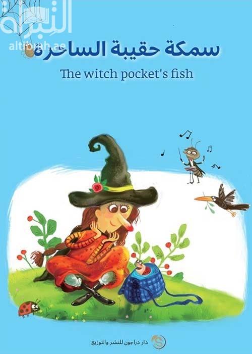 سمكة حقيبة الساحرة The witch pocket,s fish
