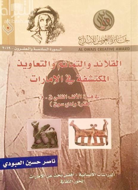 القلائد والتمائم والتعاويذ الأثرية المكتشفة في الإمارات العربية المتحدة في فترة الألف الثاني ق . م ( فترة وادي سوق )