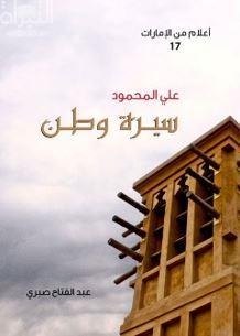 علي المحمود : سيرة وطن
