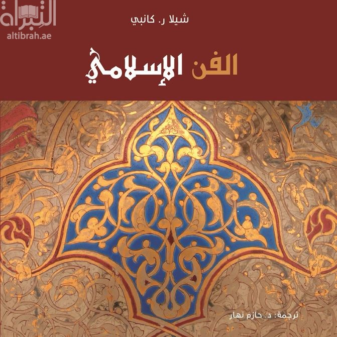 islamic art in europe essay Essays/short answer 2-20 study play  for manufacturing paper also arrived in the middle east from china and later spread from the middle east to india and europe 5also islam made original contributions to the world of learning: algebra, political science, astronomy, and optics  centers of culture including art, architecture.