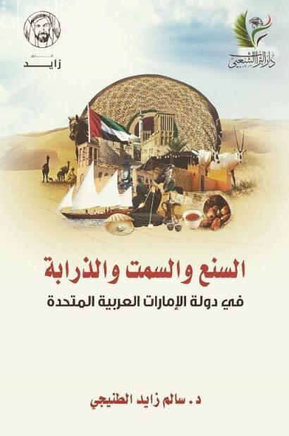 السنع والسمت والذرابة في دولة الإمارات العربية المتحدة