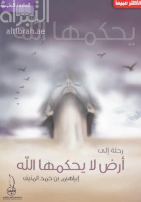 رحلة إلى أرض لايحكمها الله