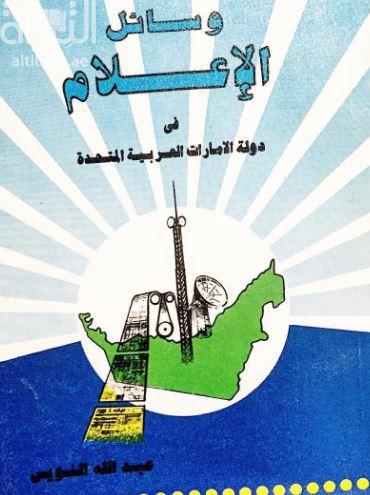 وسائل الإعلام فى دولة الإمارات العربية المتحدة