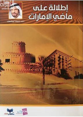 إطلالة على ماضي الإمارات