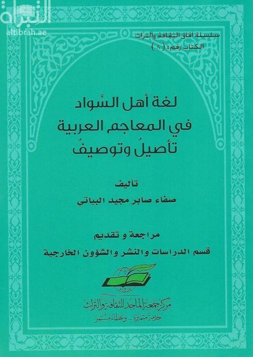 لغة أهل السواد في المعاجم العربية : تأصيل وتوصيف