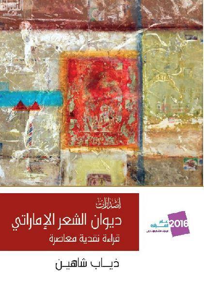 ديوان الشعر الإماراتي : قراءة نقدية معاصرة