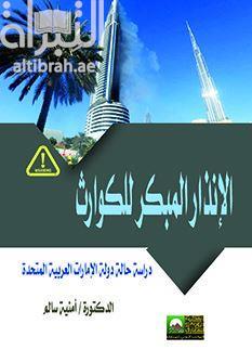الإنذار المبكر للكوارث : دراسة حالة دولة الإمارات العربية المتحدة