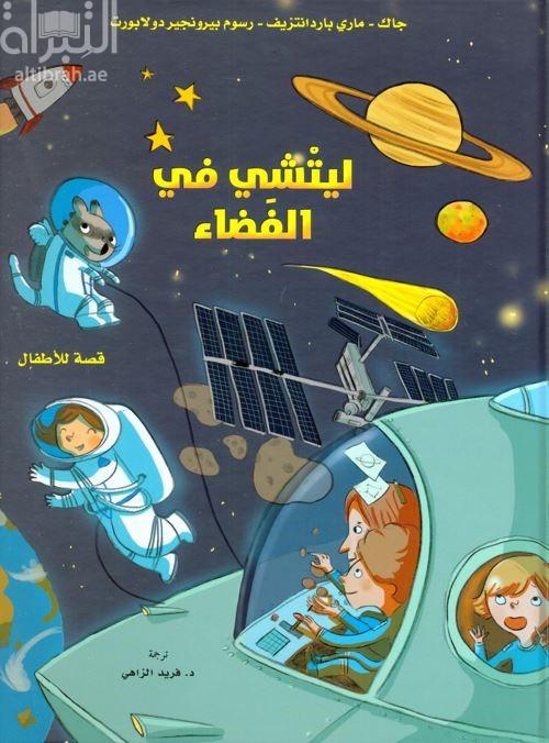 ليتشي في الفضاء : قصة للأطفال