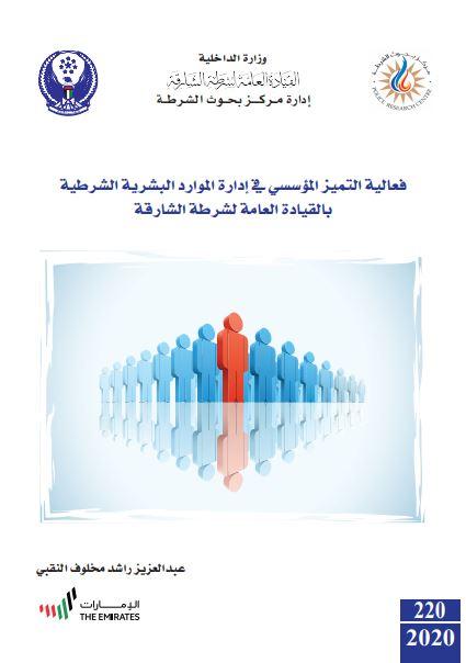 فعالية التميز المؤسسي في إدارة الموارد البشرية الشرطية بالقيادة العامة لشرطة الشارقة