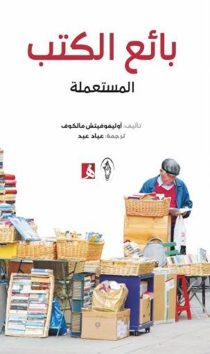 بائع الكتب المستعملة
