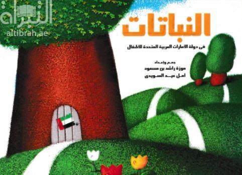 النباتات في دولة الإمارات العربية المتحدة للأطفال