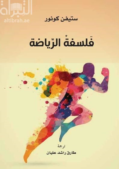 فلسفة الرياضة