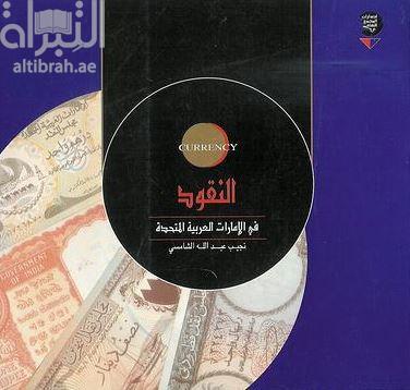 النقود في الإمارات العربية المتحدة