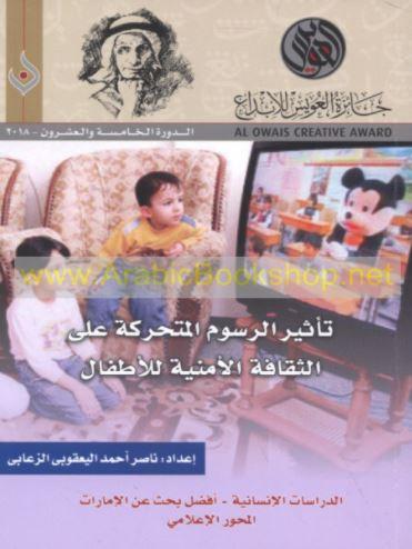 تأثير الرسوم المتحركة على الثقافة الأمنية للأطفال